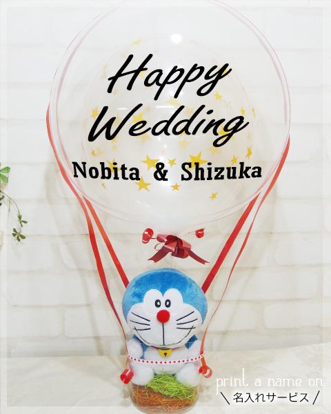 新郎新婦様のファーストネーム入り☆ 名前 バルーン 電報 ドラえもん 名入れ 国内正規品 信用 結婚式