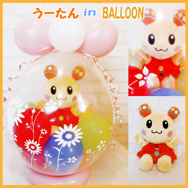 Baby Gift Christmas Balloon Telegram In Including The Birthday 1 Year Old 2 Years Sewing