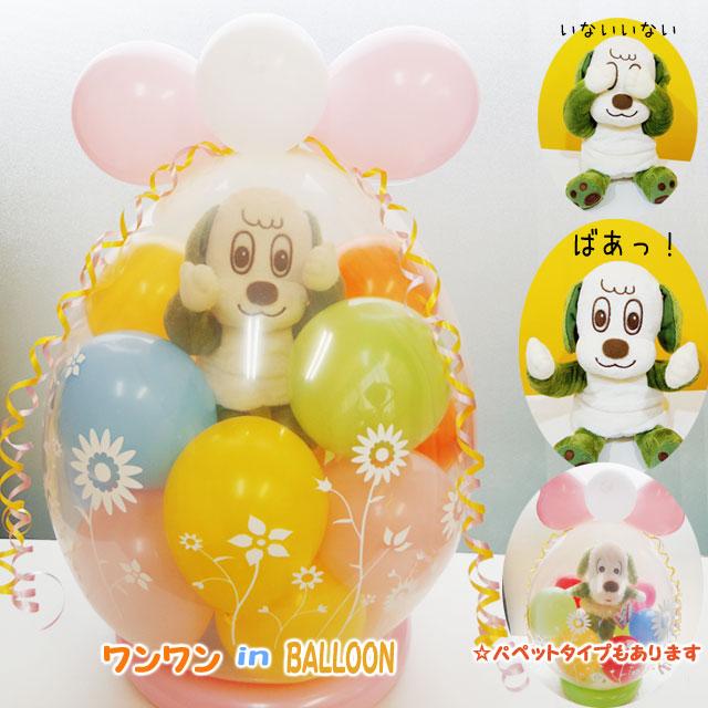 Birthday Balloons 1 Year Old 2 Stuffed Baby Woof In Balloon