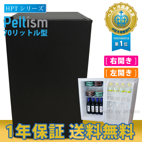 """Compact refrigerator energy saving 70 liter-Peltism (ペルチィズム) """"white Dune"""" HPT series left hospitals and clinics and hotels for cold fridge Peltier fridge mini fridge electronic fridge 10P28oct13"""