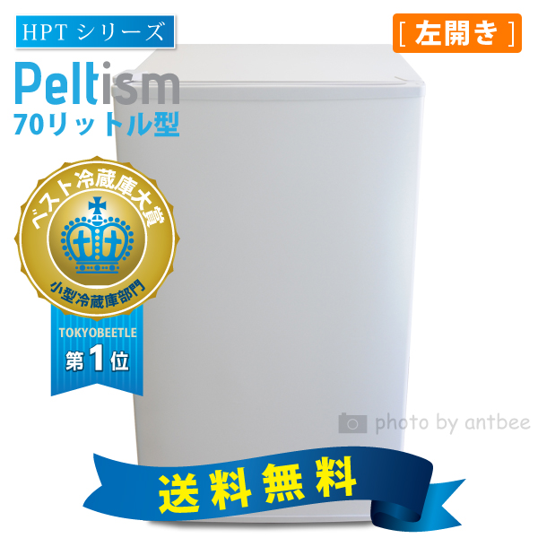 "Compact refrigerator energy saving 70 liter-Peltism (perciism) ""white Dune"" HPT series opening hospitals, clinics and hotels for refrigeration freezer Peltier fridge mini fridge electronic refrigerator alone 1 door 363394 10P01Mar15"
