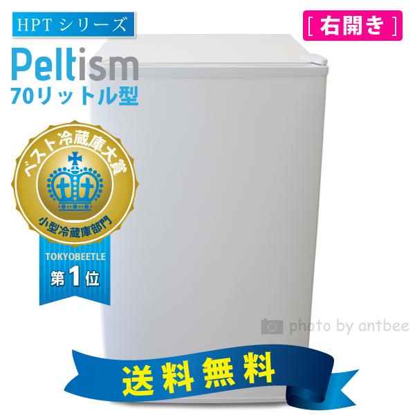 "Compact refrigerator energy saving 70 liter-Peltism (ペルチィズム) ""white Dune"" HPT series right hospitals and clinics and hotels for cold fridge Peltier fridge mini fridge electronic fridge 10P28oct13"