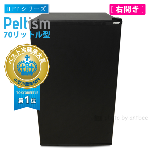 "Fridge small mini fridge small refrigerator energy saving 70 liter-Peltism (perciism) ""Classic black"" HPT series door right hotels, hospitals, clinics, nursing facilities refrigerator Peltier refrigerator electronic fridge mini fridge alone 1 door compact"