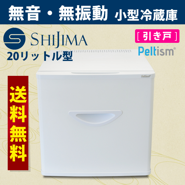 "Silent mini fridge & no vibration energy-saving 20-liter-Peltism (perciism) ""white Dune"" shijima series door sliding door hospital, clinics and hotels for refrigeration freezer Peltier fridge mini fridge alone 1-door 10P30May15"