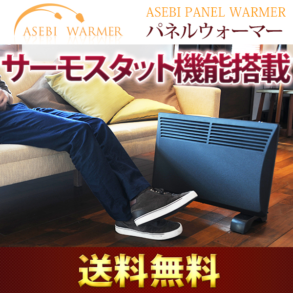 Panel heater stove for panel heater ASEBI PANEL WARMER (andromeda panel warmer) guest rooms most suitable for a panel heater restroom, a washroom, a bathroom, a dressing room, the entrance mounted with thermostat