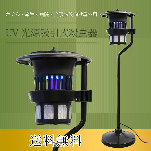 殺虫機 UV光源吸引式殺虫器 屋外向け 置き型灯篭タイプ ANTBEE【DL】 捕虫器 エコ