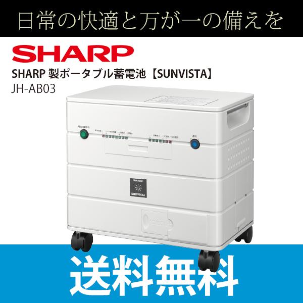 夏普制造便携式电池 JH AB03
