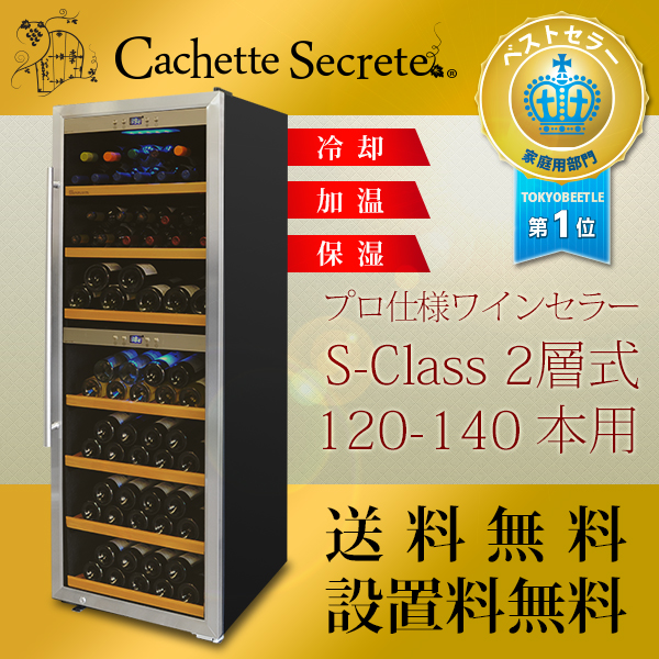 Cachette Secrete (cachette secret) CAFE, BAR and restaurant for wine cellar home wine cellar business for 120-140