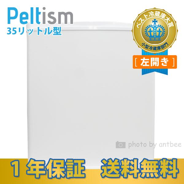 冷蔵庫小型 ミニ冷蔵庫 小型冷蔵庫【送料無料】省エネ35リットル型 Peltism(ペルチィズム) 「Dune white」Proシリーズ ドア左開き 冷蔵庫 ひんやり ペルチェ冷蔵庫 ミニ冷蔵庫 一人暮らし 1ドア