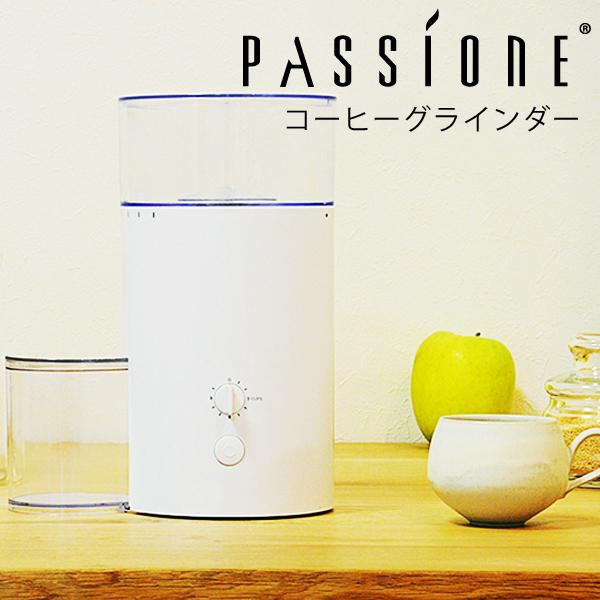 【送料無料】PASSIONE コーヒーグラインダー コーヒーミル 電動ミル 豆挽き pp20ck deal