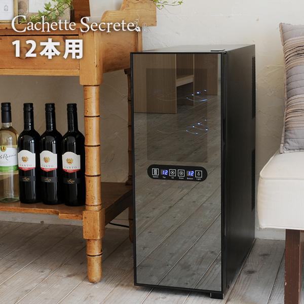 ワイン セラー の 密室