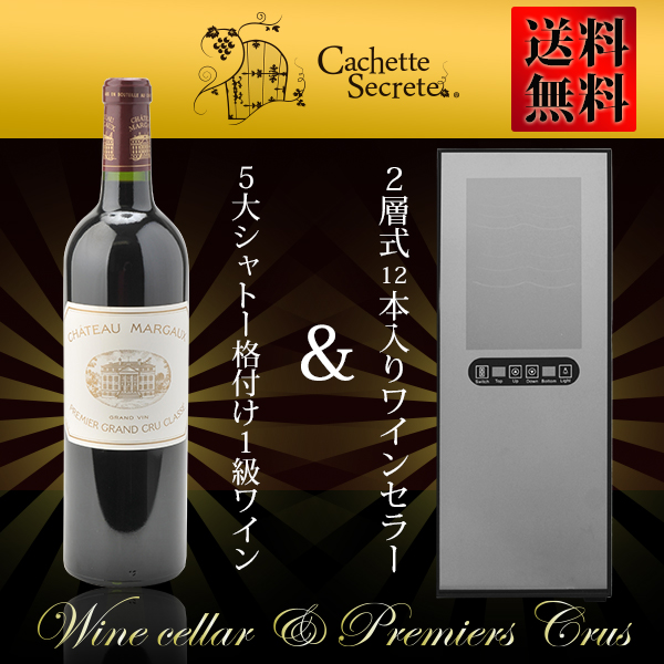 Wine cellar home wine cellar wine seller compressor type wine cooler winelaikshator and 12-bottle wine cellar for that set TOKYO BEETLE
