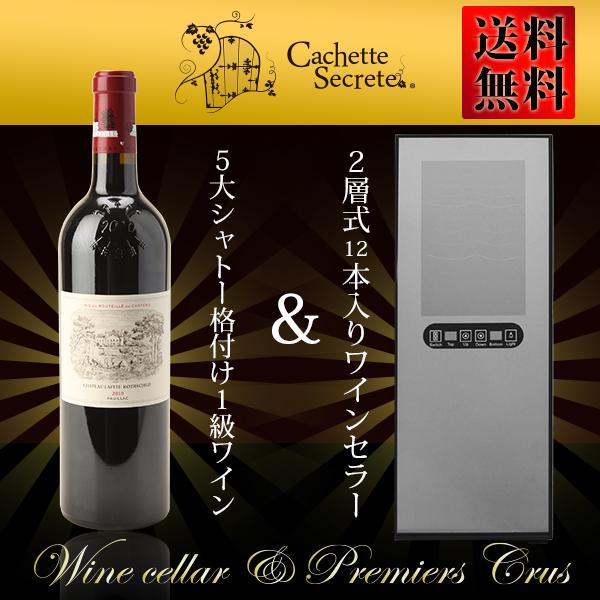 Wine cellar wine cellar compressor type wine cooler wine rack chateau Lafite Rohto silt and 12 wine cellar use for the wine cellar home is set TOKYO BEETLE