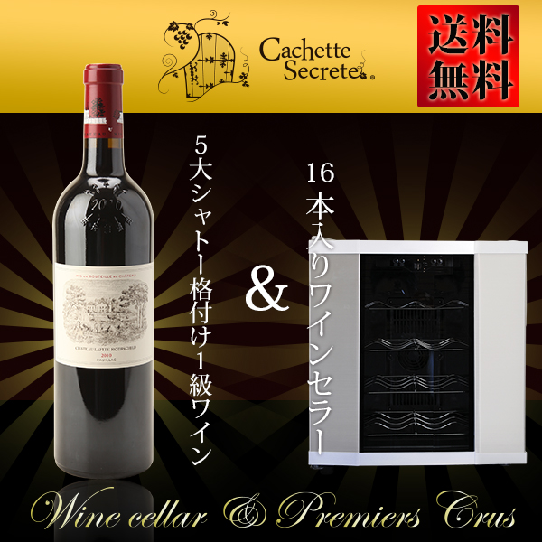 Wine cellar for 5 biggest chateau chateau Lafite Rohto silt and 16 is 10P13Dec13 to a set