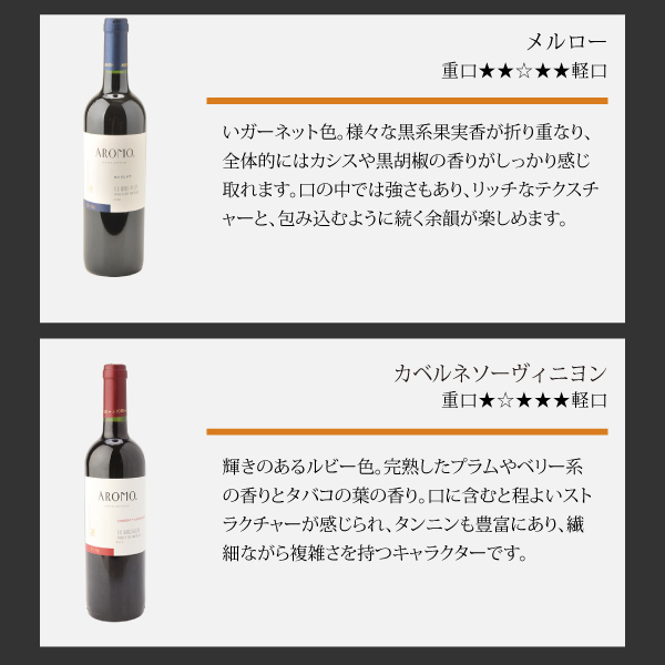 833 yen per 1 Chilean wine Aromo Vigna original election eat 12 pieces-ヴァラエタルシリーズ 7-10P02Mar14