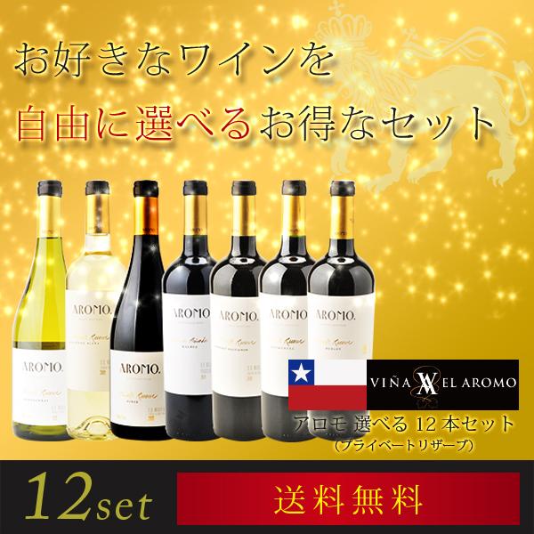 アロモ 12 セットプラベートリザーブシリーズ seven kinds wine set wine AROMO PR available in Chile