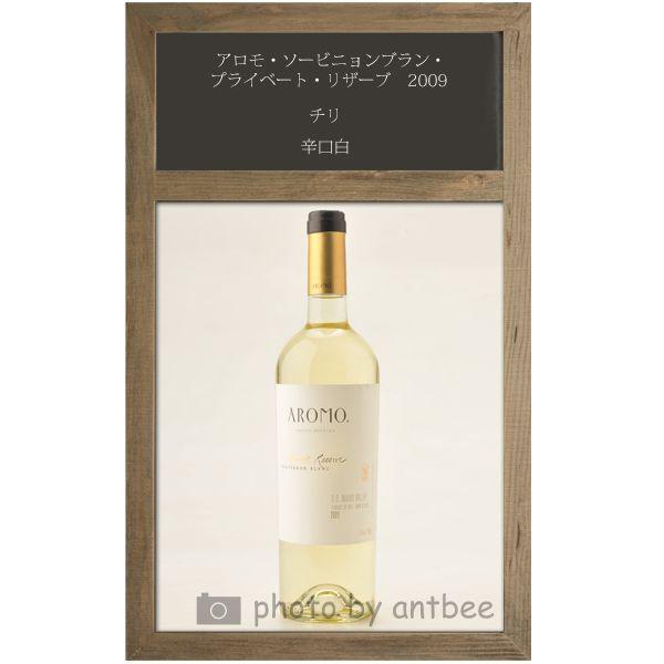 ワインコンクールで受賞常連のワイナリー チリワイン 人気のAROMO 秀逸 白ワイン アロモ ソービニョンブラン プライベート メーカー再生品 BLANC~ SAUVIGNON ~AROMO pp20ck PRIVATE RESERVE リザーブ