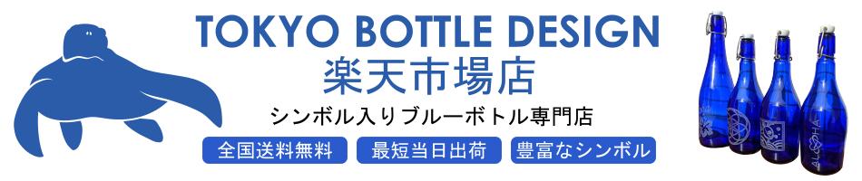 TOKYO BOTTLE DESIGN 楽天市場店:ブルーソーラーウォーター作りに最適!シンボル入りブルーボトル専門店