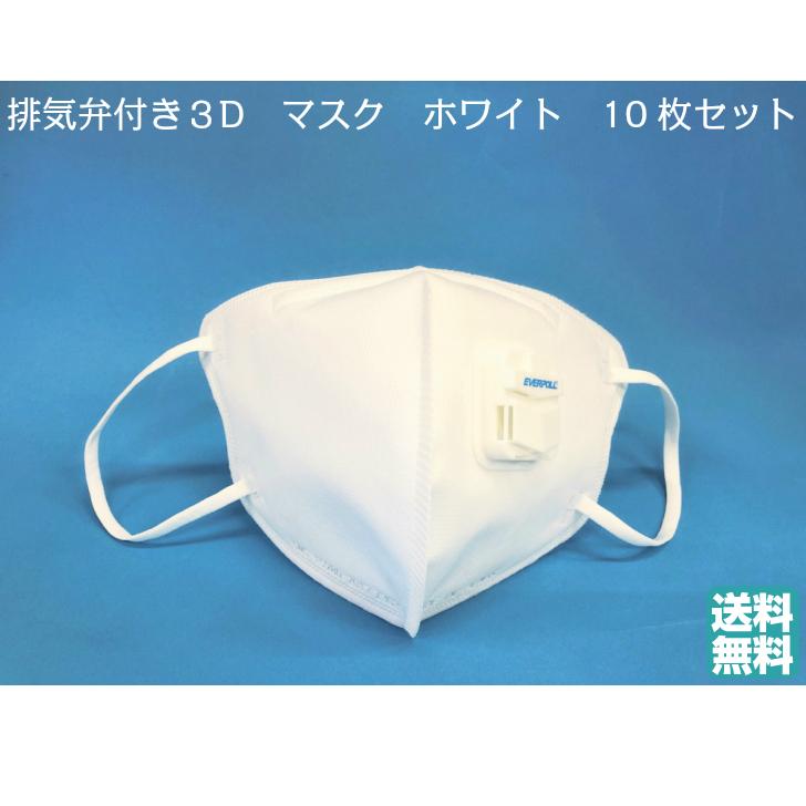 粒子をしっかりキャッチ 顔にぴったり密着 おしゃれ 快適通気機構付マスク 飛沫防止 花粉症 大人用 排気弁 白 マスク 業務用 店 送料無料 10枚 ホワイト AG00003 排気弁付き3Dマスク