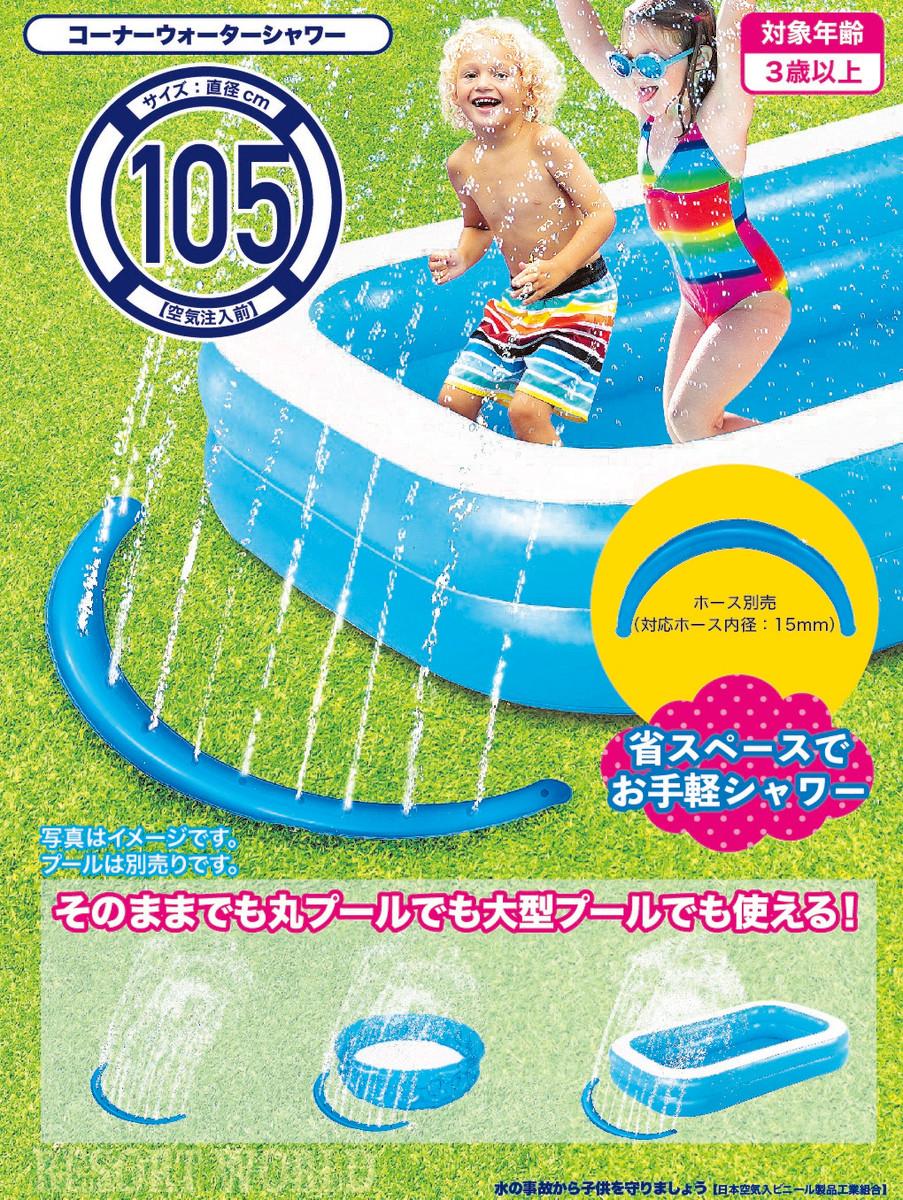 送料無料 シャワー遊び 小型プール 大型プール 捧呈 庭 シャワー コーナーウォーターシャワー 選択 駐車場 WL00040