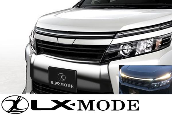 LX-MODE LXモード エアロ80系ヴォクシー/80ヴォクシーハイブリッドLXマークレスグリルトップモール(LED内蔵)塗装済み[代引き不可商品]