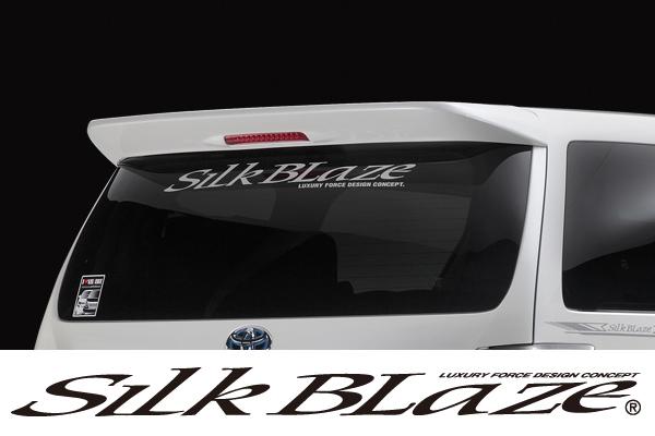 SilkBlaze シルクブレイズ エアロプレミアムラインヴェルファイア(Z) 前期 リアウイング(未塗装)[代引き不可商品]