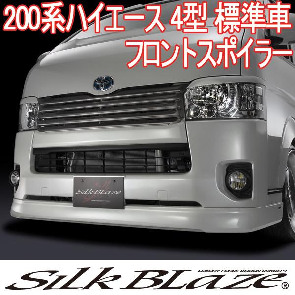 SilkBlaze シルクブレイズ エアロ【200系ハイエース 4型 (標準車)】フロントスポイラー(塗装済み)[代引き不可商品]