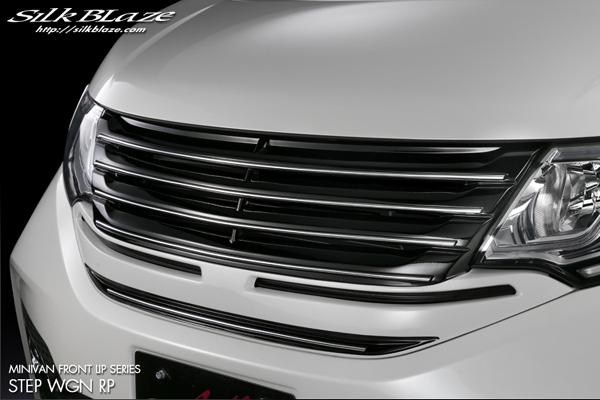 SilkBlaze Lynx シルクブレイズ【RP3/4ステップワゴンスパーダ】 フロントグリル(未塗装)[代引き不可商品]