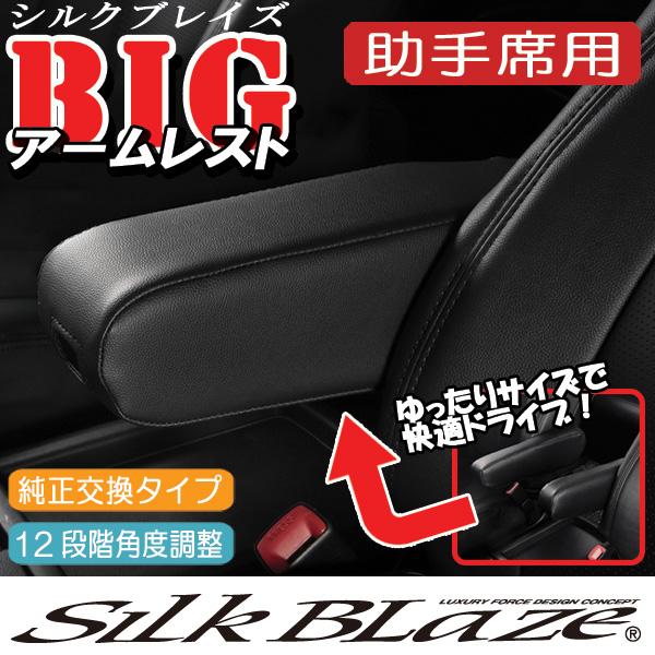 SilkBlaze シルクブレイズトヨタ車汎用BIGアームレスト 助手席側用[ブラック/ベージュ/アイボリー]