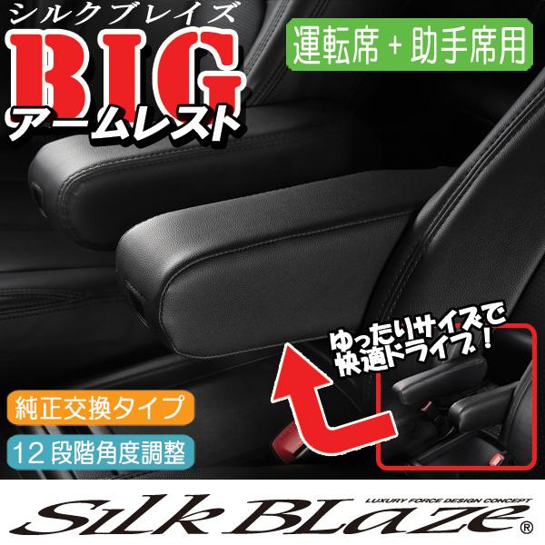 SilkBlaze シルクブレイズトヨタ車汎用BIGアームレスト 左右セット[ブラック/ベージュ/アイボリー]