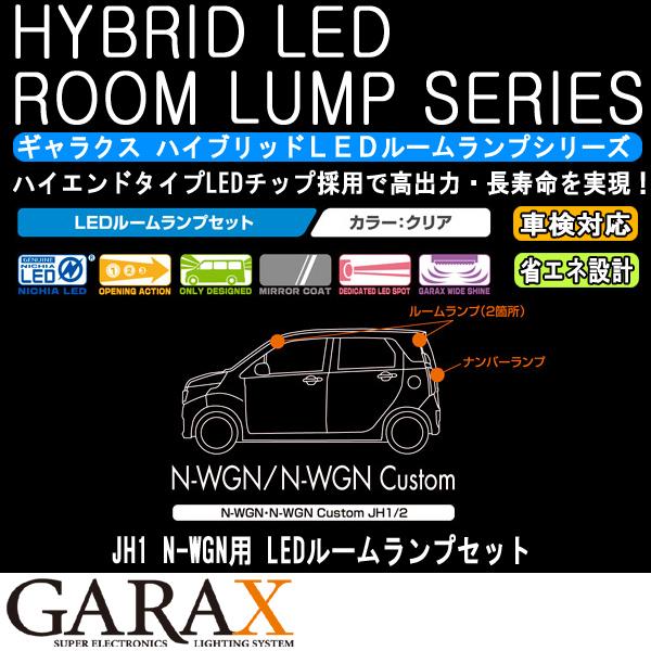 GARAXギャラクス【JH1/2 N-WGN】【ハイブリッドLED】ルームランプセット