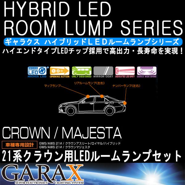 GARAXギャラクス【210系クラウン/マジェスタ】【ハイブリッドLED】ルームランプセット