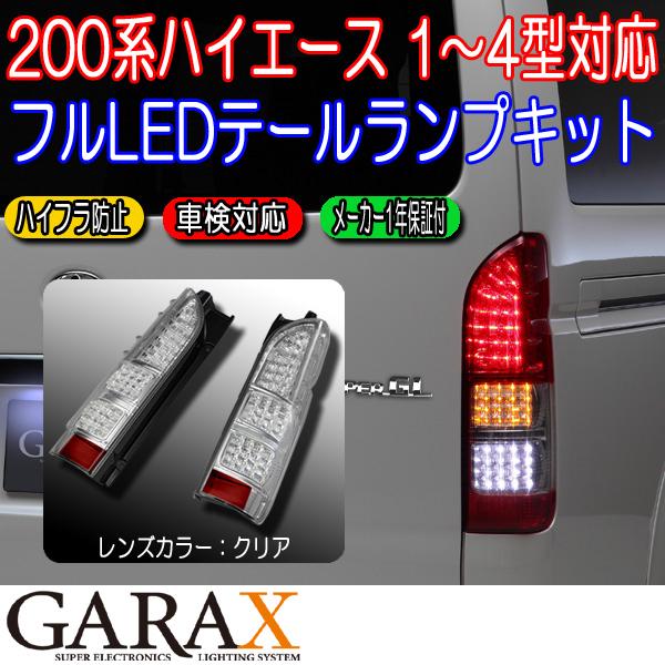 GARAX ギャラクス【200系ハイエース 1型/2型/3型/4型】LEDテールランプキット[クリア]