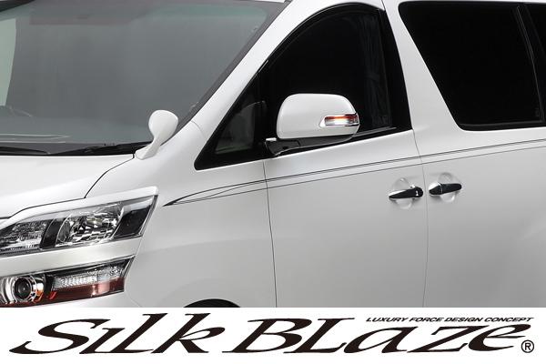 SilkBlaze シルクブレイズデコライン/メタリックカラー【20アルファード/ヴェルファイア】[前期/後期][代引き不可商品]