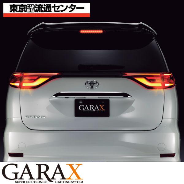 GARAX ギャラクス 【50系エスティマ】フルシャインテールシステム