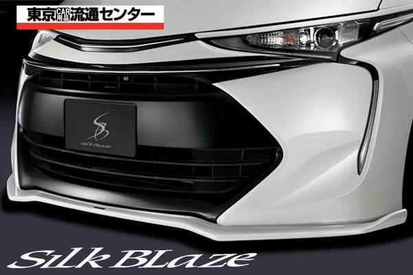 SilkBlaze シルクブレイズ エアロ【50系エスティマ 4型】フロントリップ Type-S【未塗装】[代引き不可商品]