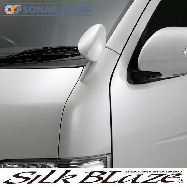 SilkBlaze シルクブレイズ【200系ハイエース】スタイリッシュフェンダーミラー+フェンダースムージングパネルセット保安基準適合モデル