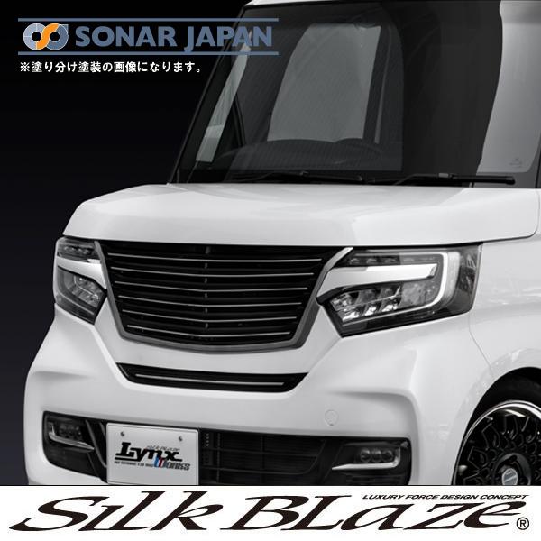 SilkBlaze シルクブレイズ LynxWorks エアロ【JF3/4 N-BOXカスタム】フロントグリル (単色塗装)[代引き不可商品]
