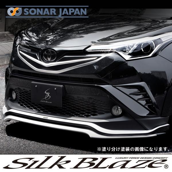 SilkBlaze シルクブレイズ【C-HR】エアロ3点セット(単色塗装)[代引き不可商品]