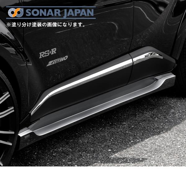 SilkBlaze シルクブレイズ【C-HR】サイドステップ (単色塗装)[代引き不可商品]