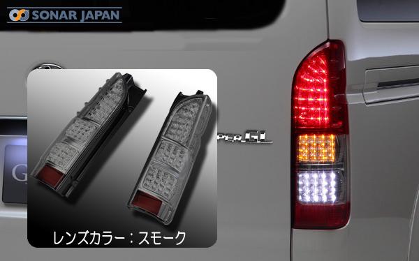 GARAX ギャラクス【200系ハイエース 1型/2型/3型/4型】LEDテールランプキット[スモーク]