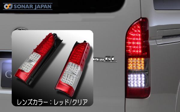 GARAX ギャラクス【200系ハイエース 1型/2型/3型/4型】LEDテールランプキット[レッド/クリア]