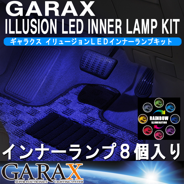 GARAXギャラクスイリュージョンインナーランプ[ランプユニット8個入り]