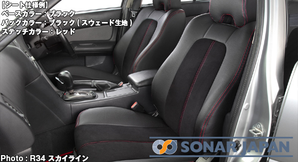 スポーティな車種向けに設定された専用シートカバー。コクピットをレーシーに演出します。 Artina アルティナ 【FD3S RX-7】スポーツシートカバー[スウェードタイプ] (助手席のみ)[代引き不可商品]
