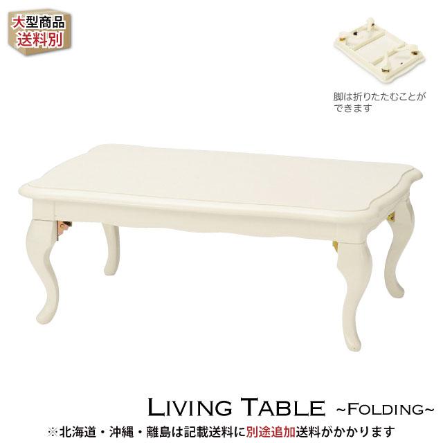 プリンセスリビング テーブル】折り畳みテーブル 猫脚テーブル SALE セール