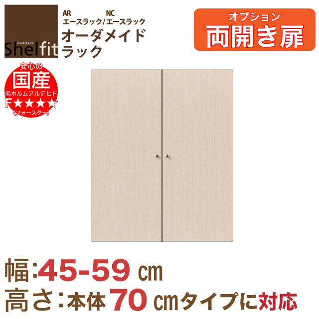 【シェルフィットオプション扉】高さ70両開き 幅45~59cmオーダー書棚 本棚 文庫 書庫 シェルフ