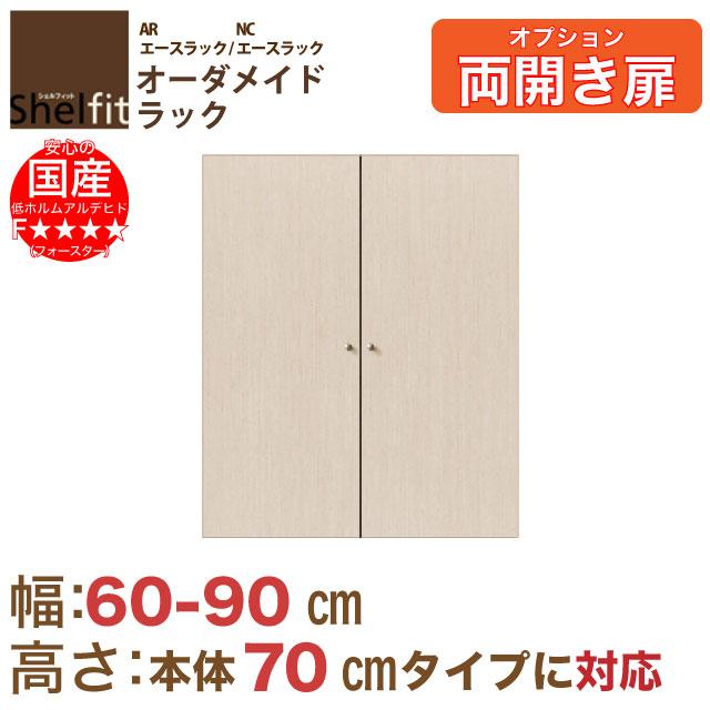 【シェルフィットオプション扉】高さ60片開き 幅60~90cmオーダー【送料無料】書棚 本棚 文庫 書庫 シェルフ
