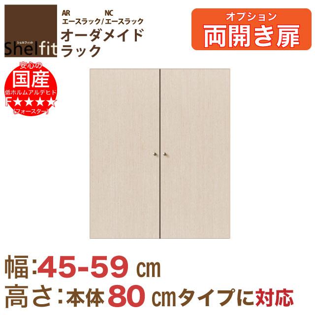 【シェルフィットオプション扉】高さ80両開き 幅45~59cmオーダー書棚 本棚 文庫 書庫 シェルフ