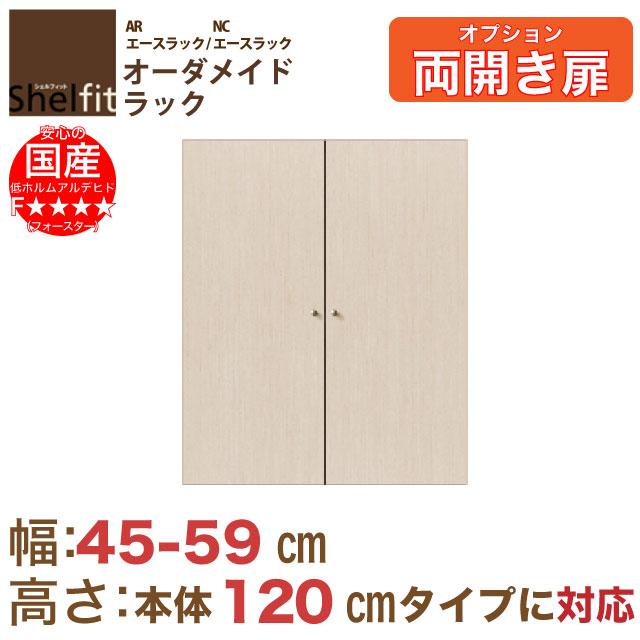 【シェルフィットオプション扉】高さ117両開き 幅45~59cmオーダー【送料無料】書棚 本棚 文庫 書庫 シェルフ。