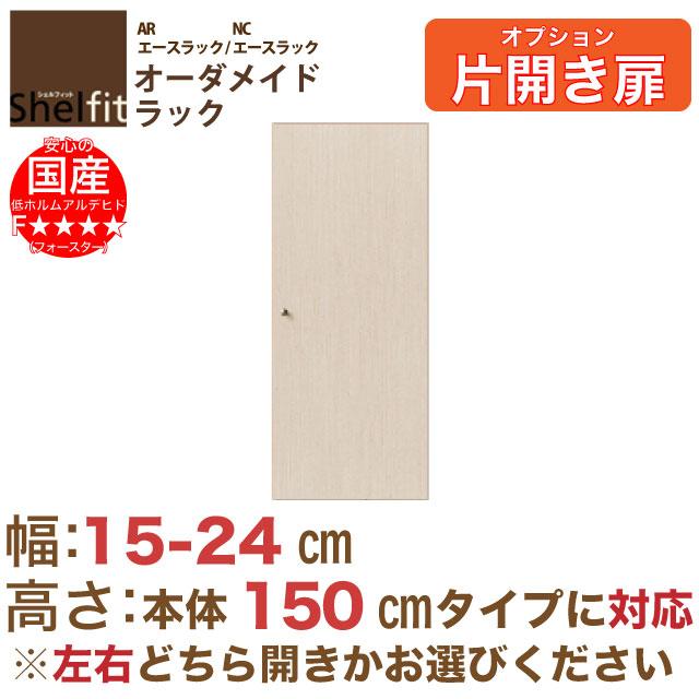 【シェルフィットオプション扉】高さ149cm片開き 幅15~24cmオーダー【送料無料】書棚 本棚 文庫 書庫 シェルフ